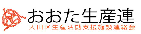 おおた生産連(大田区生産活動支援施設連絡会)