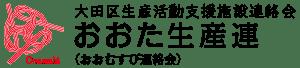 大田区生産活動支援施設連絡会 おおた生産連(おおむすび連絡会)
